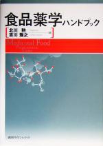 食品薬学ハンドブック(単行本)