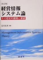 経営情報システム論 その歴史的展開と展望(単行本)