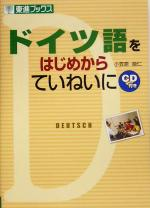 ドイツ語をはじめからていねいに(東進ブックス)(CD1枚付)(単行本)