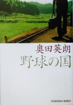 野球の国(光文社文庫)(文庫)