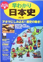 スーパービジュアル版 早わかり日本史 アタマにしみ込む!歴史の動き! スーパービジュアル版(単行本)
