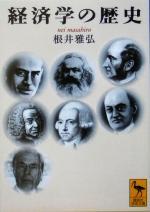 経済学の歴史(講談社学術文庫)(文庫)