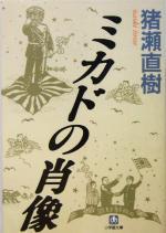 ミカドの肖像(小学館文庫)(文庫)