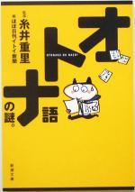 オトナ語の謎。(新潮文庫)(文庫)