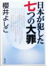 日本が犯した七つの大罪(新潮文庫)(文庫)