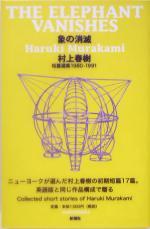 象の消滅 村上春樹短篇選集 1980‐1991(単行本)