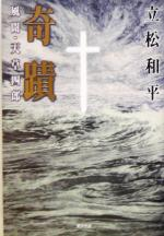 奇蹟 風聞・天草四郎(単行本)
