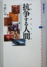 抗争する人間ホモ・ポレミクス(講談社選書メチエ324)(単行本)
