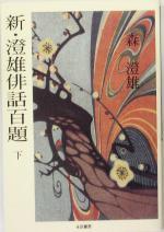 新・澄雄俳話百題(下)