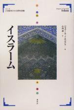イスラーム(21世紀をひらく世界の宗教シリーズ)(単行本)