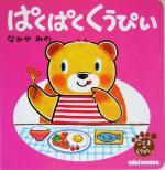 ぱくぱくくうぴい こぐまのくうぴい(ミキハウスの絵本)(児童書)