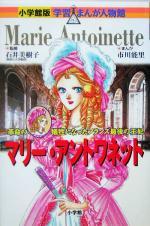 マリー・アントワネット 革命の犠牲になったフランス最後の王妃(小学館版 学習まんが人物館)(児童書)