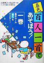 五色百人一首であそぼう! 基本ルール・青札をマスター!(1)(児童書)