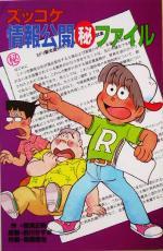 ズッコケ情報公開マル秘ファイル(ズッコケ文庫Z-45)(児童書)