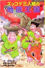 ズッコケ三人組の地底王国(ズッコケ文庫Z-46)(児童書)