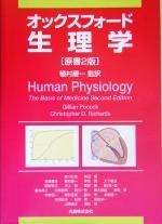 オックスフォード生理学(単行本)