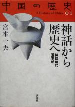 神話から歴史へ 神話時代夏王朝(中国の歴史01)(単行本)