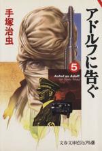 アドルフに告ぐ(文春文庫版)(5)(文春文庫ビジュアル版)(大人コミック)