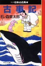 古事記(文庫版) マンガ日本の古典(文庫版)1(中公文庫C版)(大人コミック)