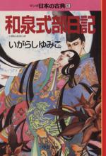 和泉式部日記 マンガ日本の古典(文庫版)6(中公C)(大人コミック)