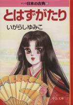 とはずがたり マンガ日本の古典(文庫版)13(中公C)(大人コミック)