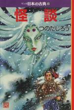 怪談(文庫版)マンガ日本の古典(文庫版)32中公文庫C版