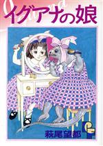 イグアナの娘(プチフラワーC)(大人コミック)