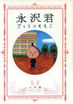 永沢君(スピリッツボンバーC)(スピリッツボンバーC)(大人コミック)