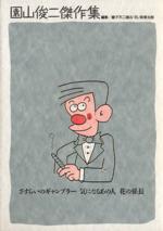 園山俊二傑作集(ビッグC)(大人コミック)