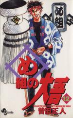 め組の大吾(12)サンデーC