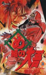 め組の大吾(3)サンデーC