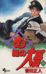 め組の大吾(4)サンデーC