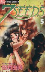 7SEEDS(セブンシーズ)(5)(フラワーCアルファ)(少女コミック)