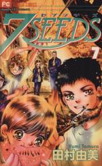 7SEEDS(セブンシーズ)(7)(フラワーCアルファ)(少女コミック)