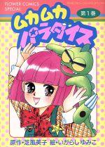 ムカムカパラダイス(1)(フラワーCスペシャル)(少女コミック)