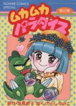 ムカムカパラダイス(2)(フラワーCスペシャル)(少女コミック)