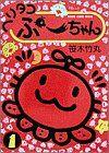 ヘリタコぷーちゃん(1)(フラワーCスペシャル)(大人コミック)