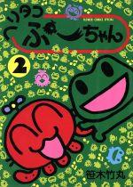ヘリタコぷーちゃん(2)(フラワーCスペシャル)(大人コミック)