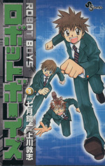 ロボットボーイズ(3)(サンデーC)(少年コミック)
