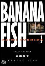 BANANA FISH(文庫版)(1)(小学館文庫)(大人コミック)