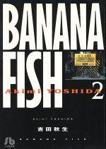 BANANA FISH(文庫版)(2)(小学館文庫)(大人コミック)