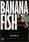 BANANA FISH(文庫版)(3)(小学館文庫)(大人コミック)