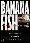 BANANA FISH(文庫版)(4)(小学館文庫)(大人コミック)