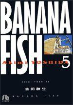 BANANA FISH(文庫版)(5)(小学館文庫)(大人コミック)