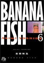 BANANA FISH(文庫版)(6)(小学館文庫)(大人コミック)
