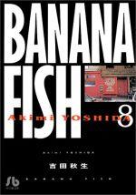 BANANA FISH(文庫版)(8)(小学館文庫)(大人コミック)