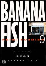 BANANA FISH(文庫版)(9)(小学館文庫)(大人コミック)