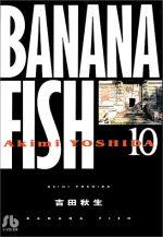 BANANA FISH(文庫版)(10)(小学館文庫)(大人コミック)