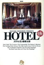 HOTEL(文庫版)(16)(小学館文庫)(大人コミック)