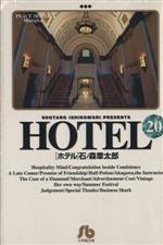 HOTEL(文庫版)(20)(小学館文庫)(大人コミック)